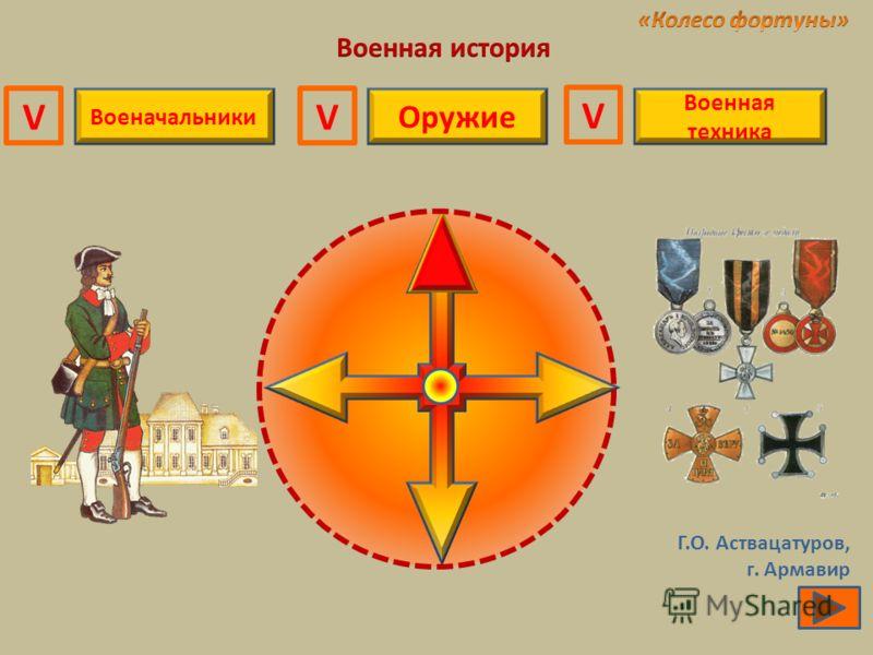 Г.О. Аствацатуров, г. Армавир Военачальники Оружие Военная техника VV V