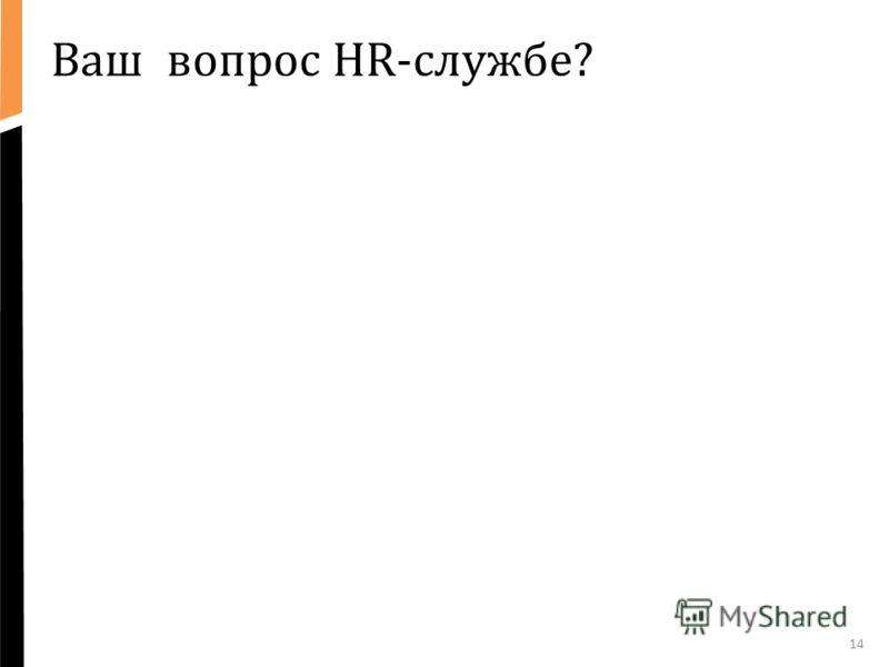 14 Ваш вопрос HR-службе?