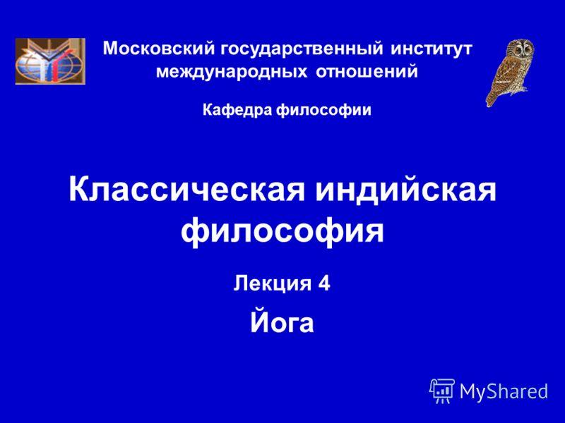 Московский государственный институт международных отношений Кафедра философии Классическая индийская философия Лекция 4 Йога
