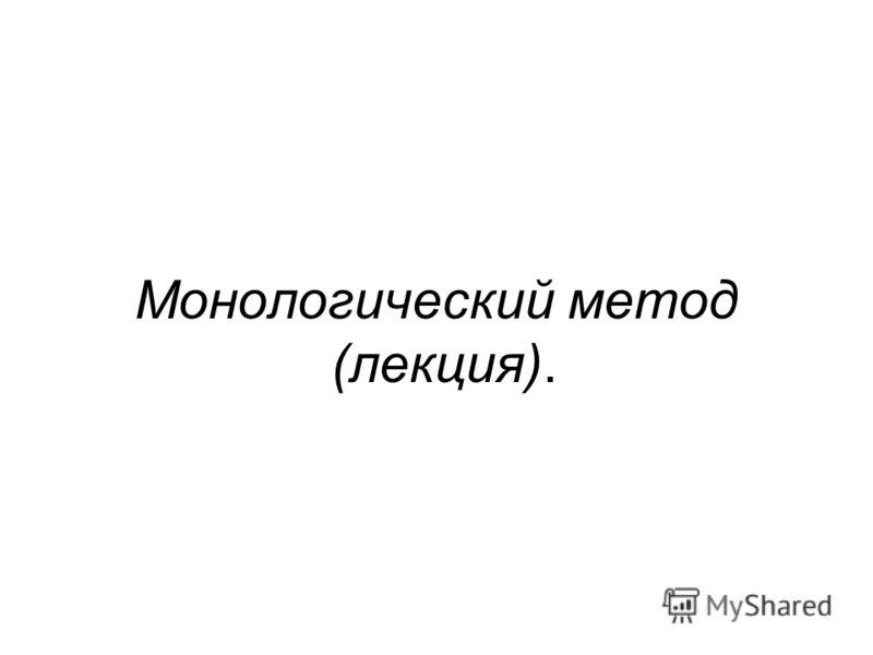 Монологический метод (лекция).
