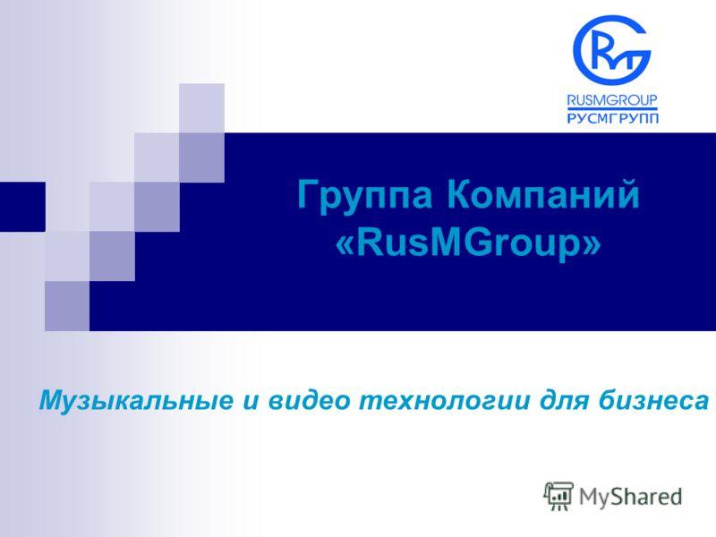Группа Компаний «RusMGroup» Музыкальные и видео технологии для бизнеса