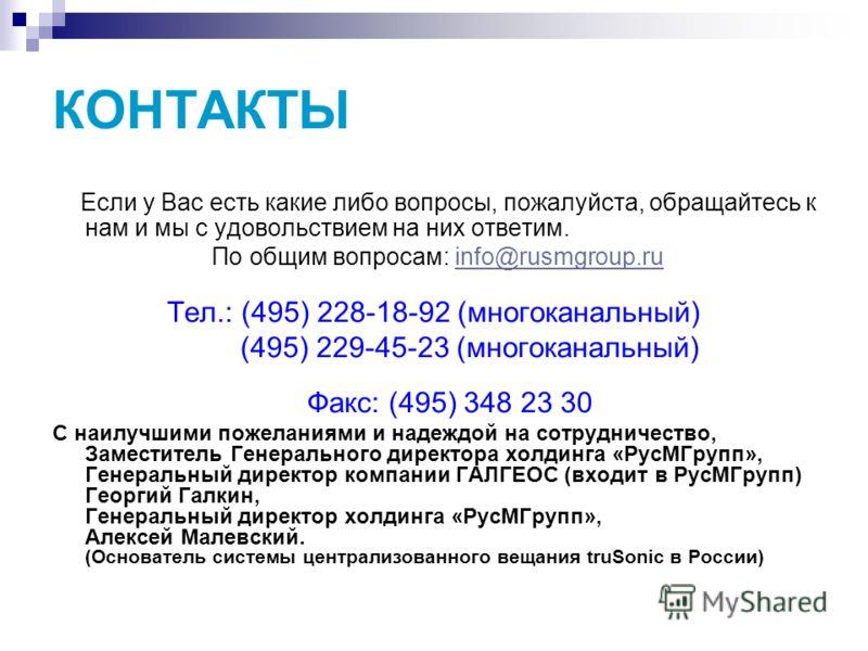 КОНТАКТЫ Если у Вас есть какие либо вопросы, пожалуйста, обращайтесь к нам и мы с удовольствием на них ответим. По общим вопросам: info@rusmgroup.ruinfo@rusmgroup.ru Тел.: (495) 228-18-92 (многоканальный) (495) 229-45-23 (многоканальный) Факс: (495)