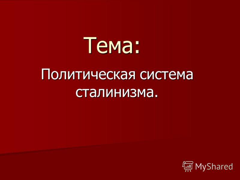 Тема: Политическая система сталинизма.