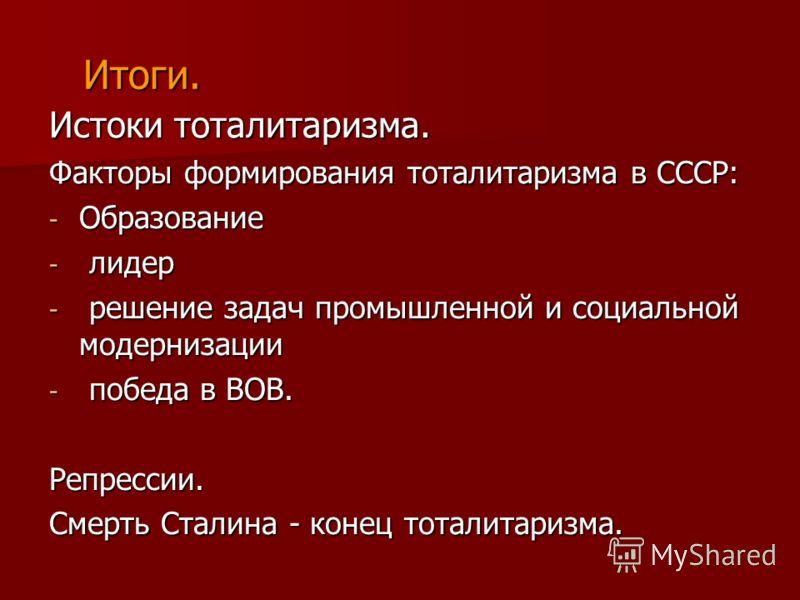 Культ Личности Сталина Презентация 11 Класс