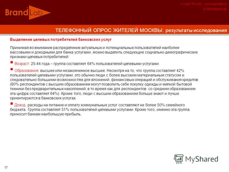 +7 (095) 775-1280 :: www.brandlab.ru © 2004 Brand Lab 17 Выделение целевых потребителей банковских услуг Принимая во внимание распределение актуальных и потенциальных пользователей наиболее массовыми и доходными для банка услугами, можно выделить сле