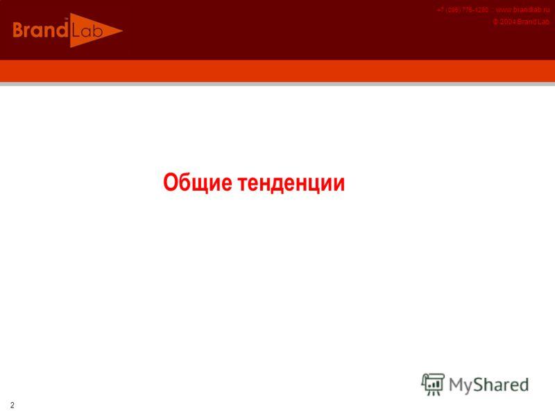 +7 (095) 775-1280 :: www.brandlab.ru © 2004 Brand Lab 2 Общие тенденции