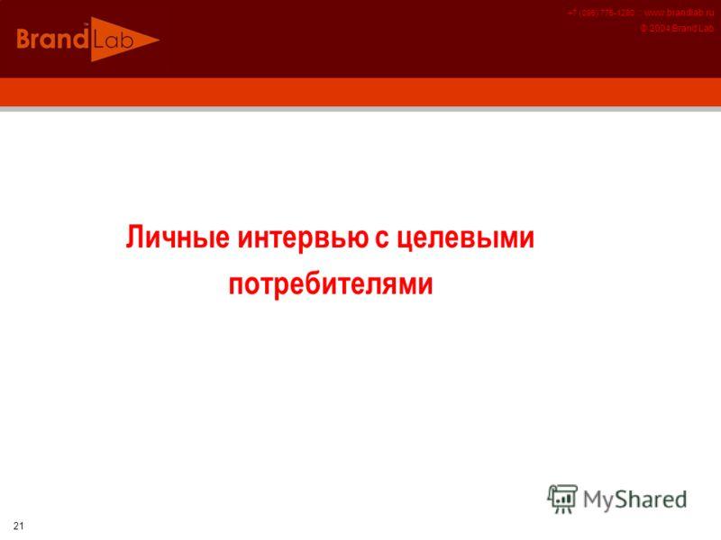 +7 (095) 775-1280 :: www.brandlab.ru © 2004 Brand Lab 21 Личные интервью с целевыми потребителями