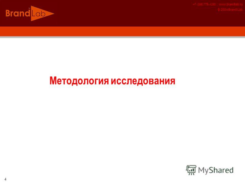 +7 (095) 775-1280 :: www.brandlab.ru © 2004 Brand Lab 4 Методология исследования