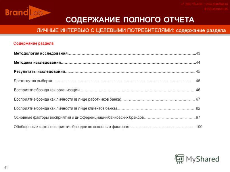+7 (095) 775-1280 :: www.brandlab.ru © 2004 Brand Lab 41 Методология исследования……………………………………………………………………………………….. Методика исследования……………………………………………………………………………………………. Результаты исследования…..…………………………………………………………………………………….. Достигнутая вы