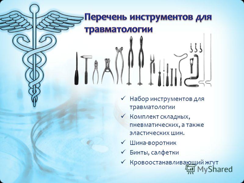 Набор инструментов для травматологии Комплект складных, пневматических, а также эластических шин. Шина-воротник Бинты, салфетки Кровоостанавливающий жгут