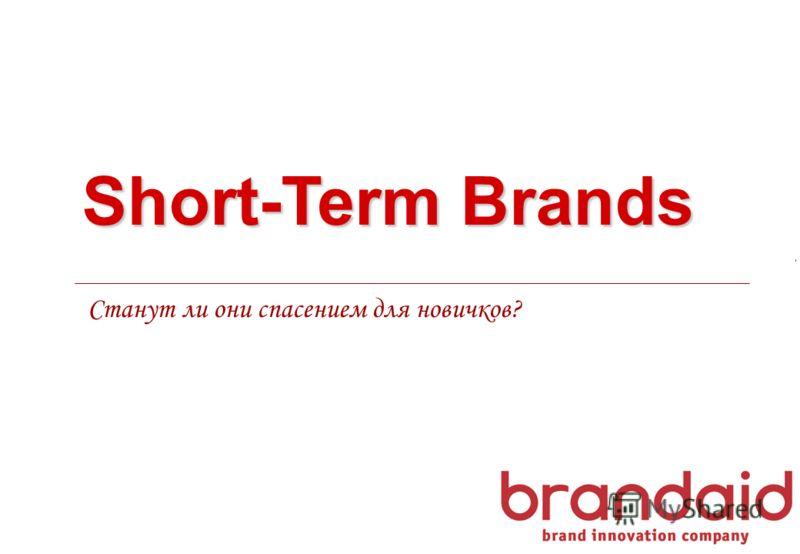 ? Short-Term Brands Станут ли они спасением для новичков?