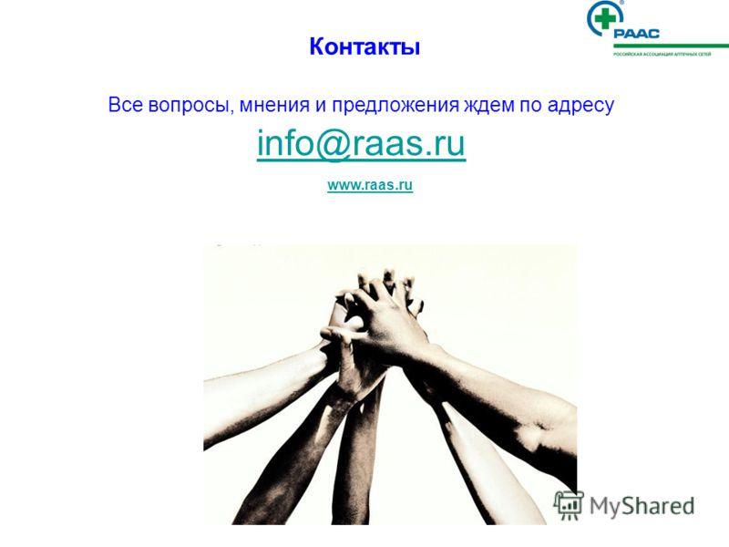 Контакты www.raas.ru Все вопросы, мнения и предложения ждем по адресу info@raas.ru info@raas.ru