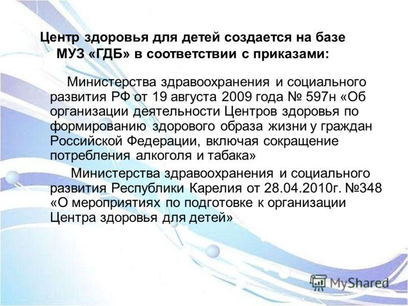 Министерства здравоохранения и социального развития РФ от 19 августа 2009 года 597н «Об организации деятельности Центров здоровья по формированию здорового образа жизни у граждан Российской Федерации, включая сокращение потребления алкоголя и табака»