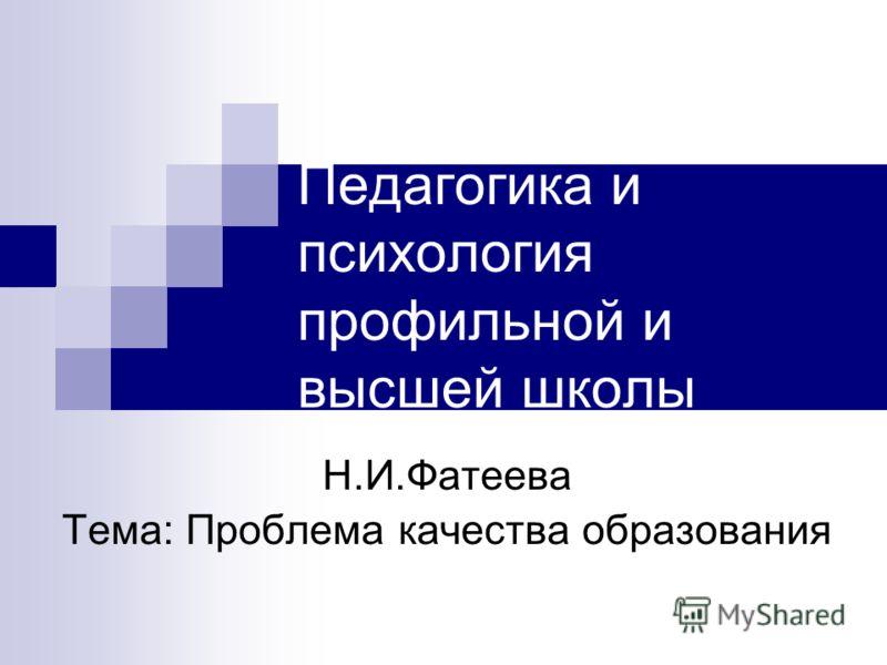 Педагогика и психология профильной и высшей школы Н.И.Фатеева Тема: Проблема качества образования