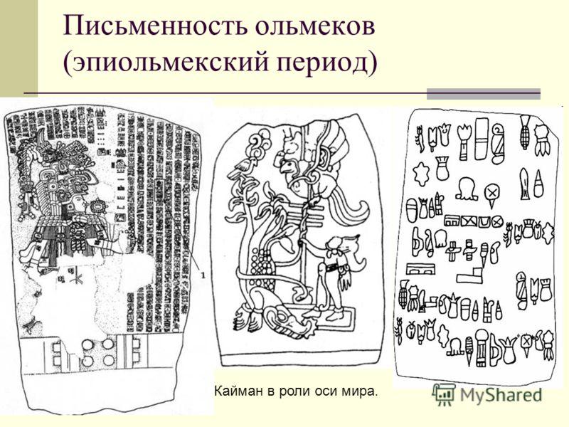 Письменность ольмеков (эпиольмекский период) Кайман в роли оси мира.