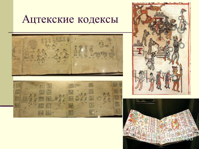 Ацтекские кодексы