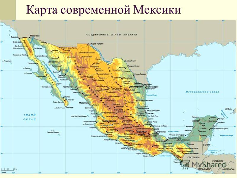 Карта современной Мексики