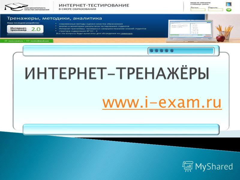 www.i-exam.ru
