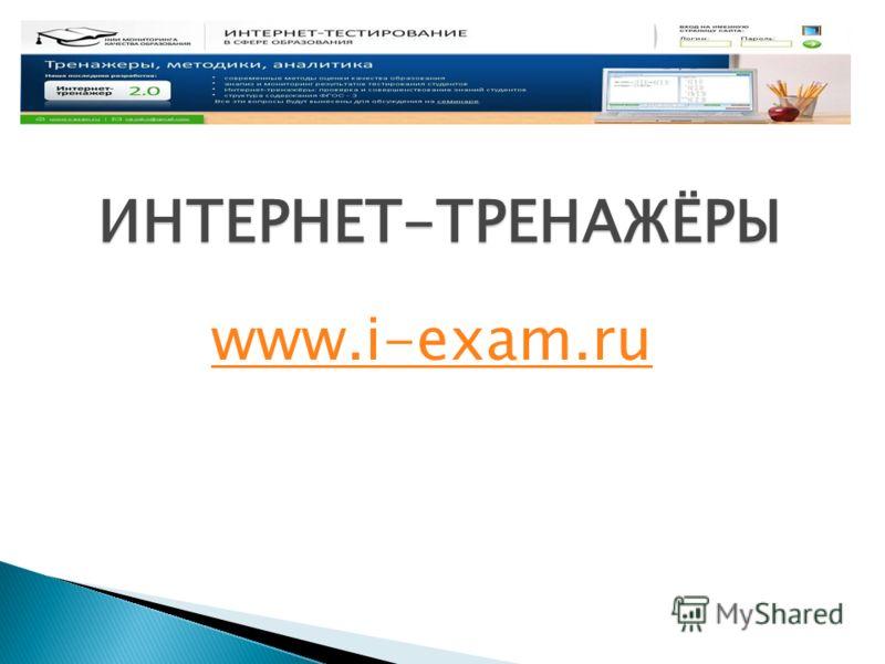 ИНТЕРНЕТ-ТРЕНАЖЁРЫ www.i-exam.ru