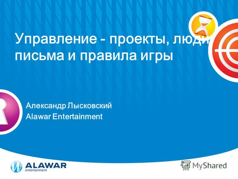 Управление - проекты, люди, письма и правила игры Александр Лысковский Alawar Entertainment