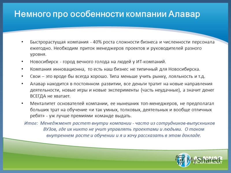 Немного про особенности компании Алавар Быстрорастущая компания - 40% роста сложности бизнеса и численности персонала ежегодно. Необходим приток менеджеров проектов и руководителей разного уровня. Новосибирск - город вечного голода на людей у ИТ-комп