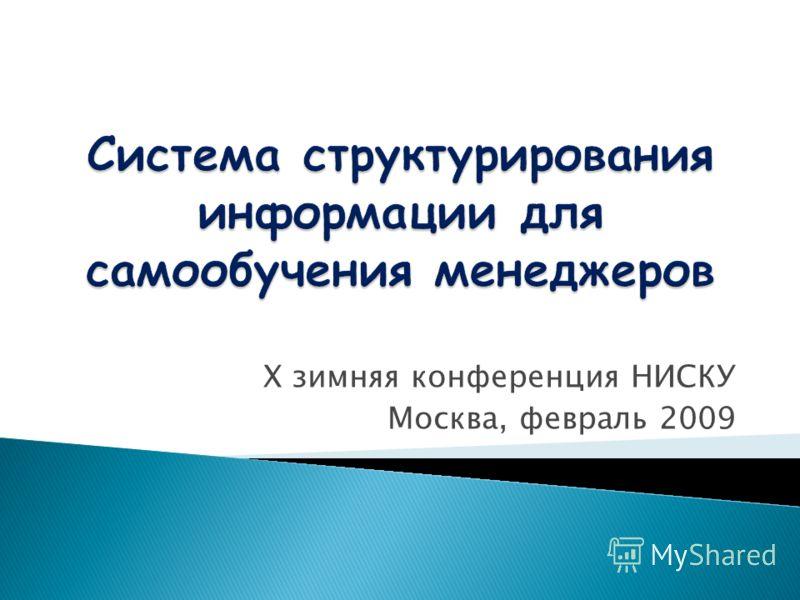 X зимняя конференция НИСКУ Москва, февраль 2009