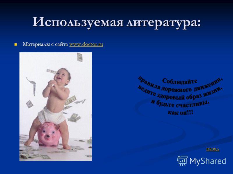 Используемая литература: Материалы с сайта www.doctor.ru Материалы с сайта www.doctor.ruwww.doctor.ru назад
