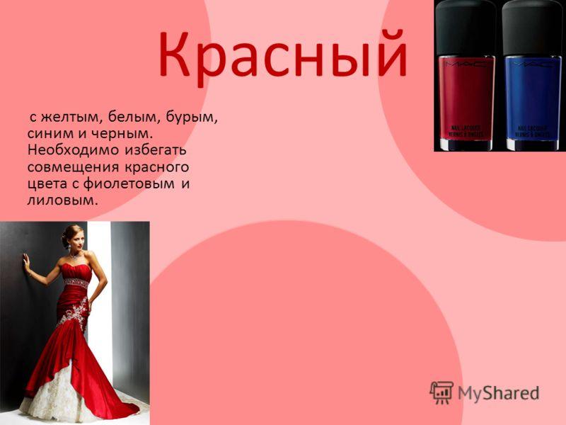 Красный с желтым, белым, бурым, синим и черным. Необходимо избегать совмещения красного цвета с фиолетовым и лиловым.
