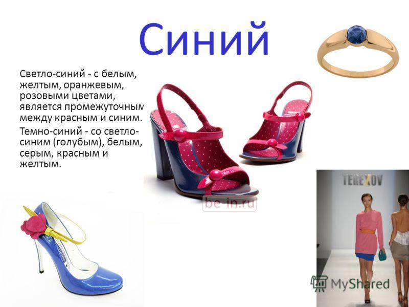 Синий Светло-синий - с белым, желтым, оранжевым, розовыми цветами, является промежуточным между красным и синим. Темно-синий - со светло- синим (голубым), белым, серым, красным и желтым.