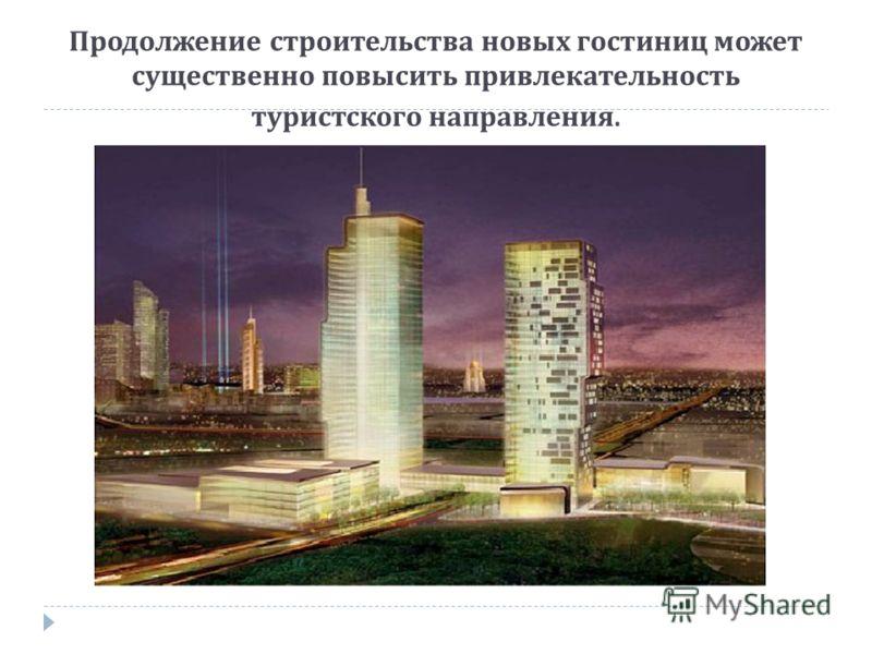 Продолжение строительства новых гостиниц может существенно повысить привлекательность туристского направления.