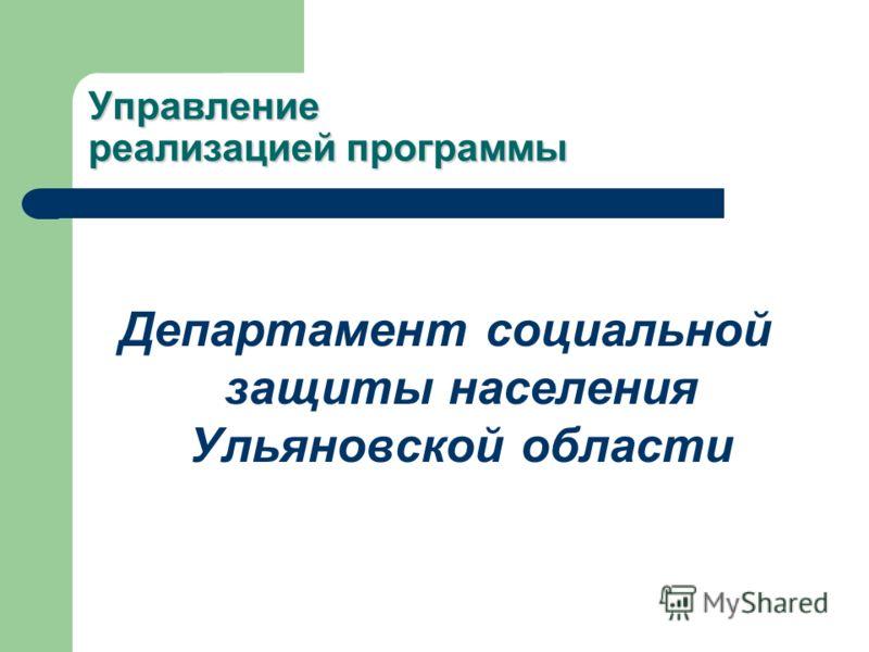 Управление реализацией программы Департамент социальной защиты населения Ульяновской области