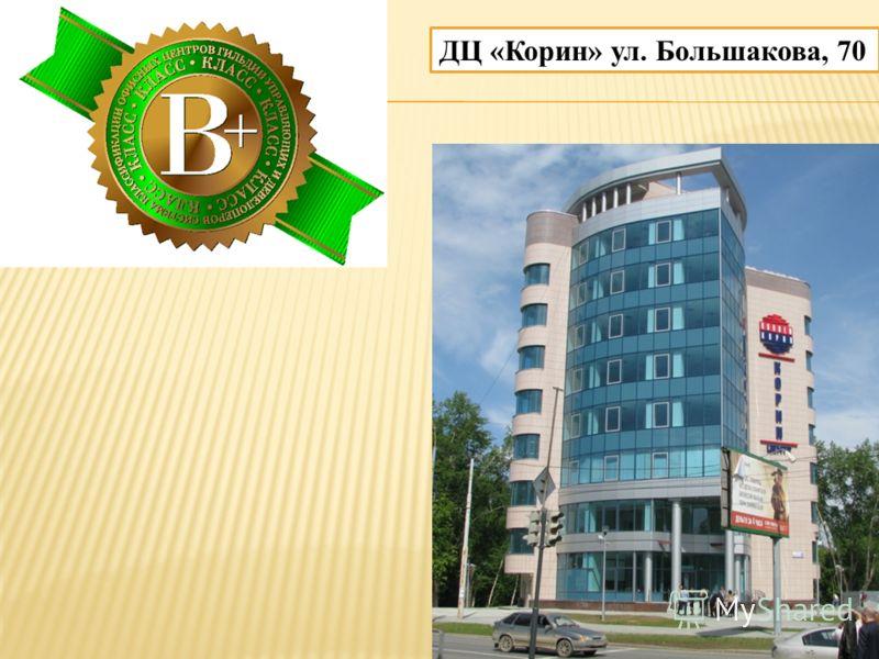 ДЦ «Корин» ул. Большакова, 70
