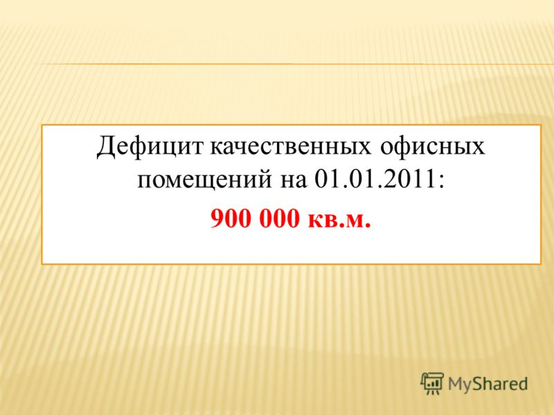 Дефицит качественных офисных помещений на 01.01.2011: 900 000 кв.м.