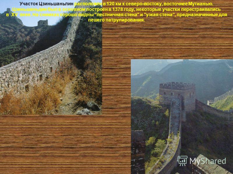 Участок Цзиньшаньлин расположен в 120 км к северо-востоку, восточнее Мутианью. Цзиньшаньдин был в основном построен в 1378 году, некоторые участки перестраивались в XV веке. На снимках хорошо видны
