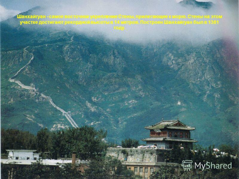 Шанхайгуан - самое восточное укрепление Стены, прилегающее к морю. Стены на этом участке достигают рекордной высоты в 14 метров. Построен Шанхайгуан был в 1381 году.