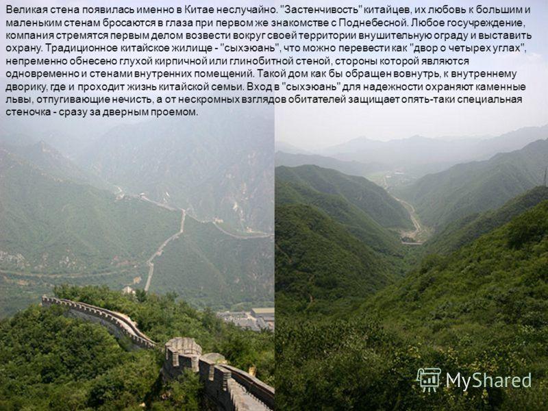 Великая стена появилась именно в Китае неслучайно.