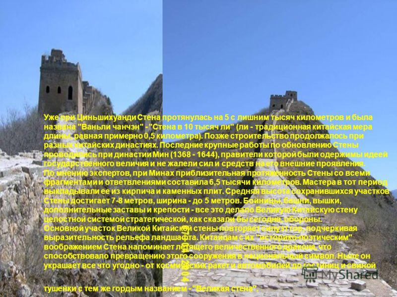Уже при Циньшихуанди Стена протянулась на 5 с лишним тысяч километров и была названа