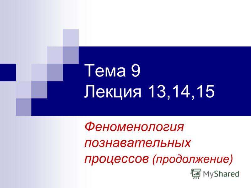 Тема 9 Лекция 13,14,15 Феноменология познавательных процессов (продолжение)