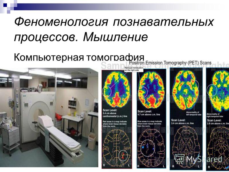 Феноменология познавательных процессов. Мышление Компьютерная томография