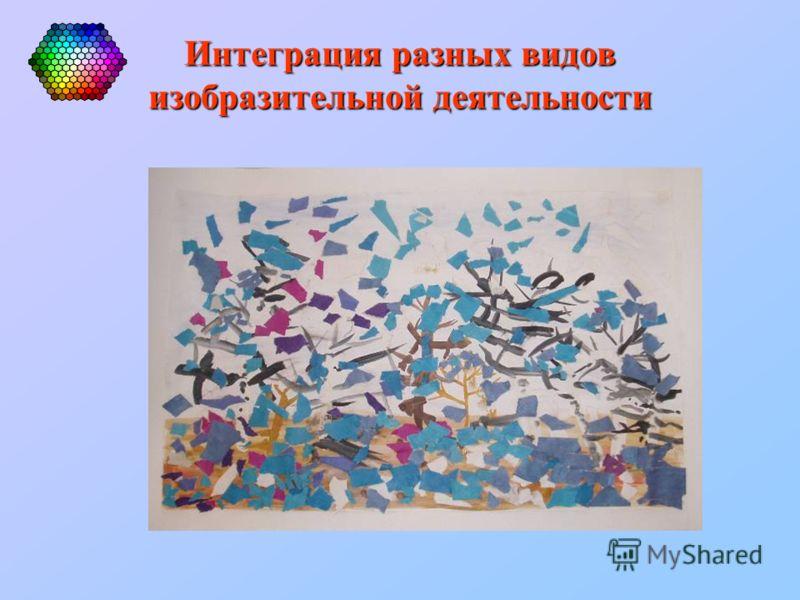 Интеграция разных видов изобразительной деятельности