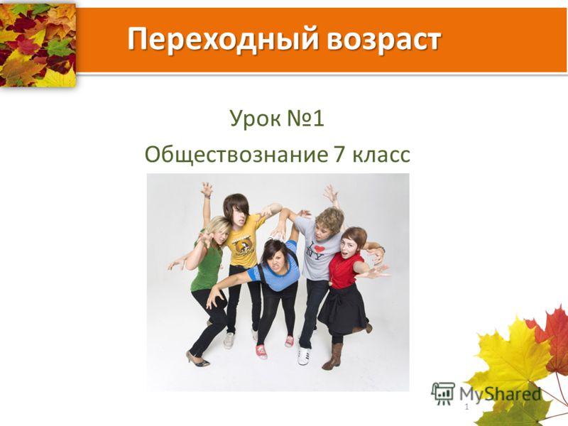 Переходный возраст Урок 1 Обществознание 7 класс 1
