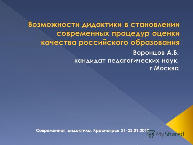 Современная дидактика. Красноярск 21-23.01.2010