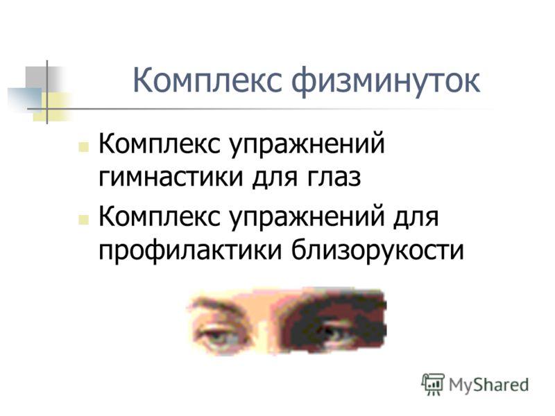 Комплекс физминуток Комплекс упражнений гимнастики для глаз Комплекс упражнений для профилактики близорукости