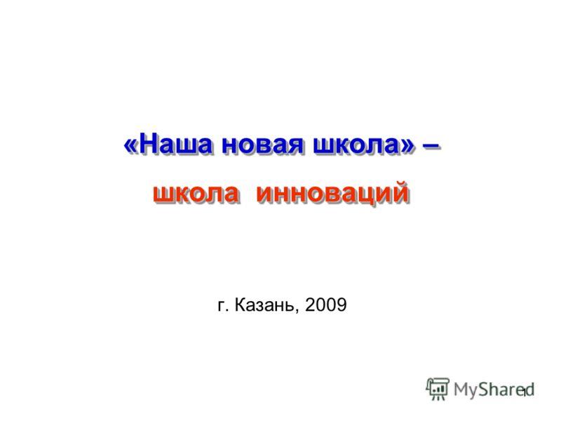 11 «Наша новая школа» – школа инноваций г. Казань, 2009