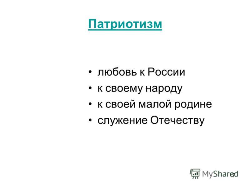 17 Патриотизм любовь к России к своему народу к своей малой родине служение Отечеству