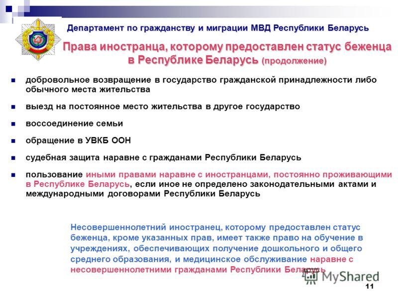 11 Права иностранца, которому предоставлен статус беженца в Республике Беларусь (продолжение) добровольное возвращение в государство гражданской принадлежности либо обычного места жительства выезд на постоянное место жительства в другое государство в