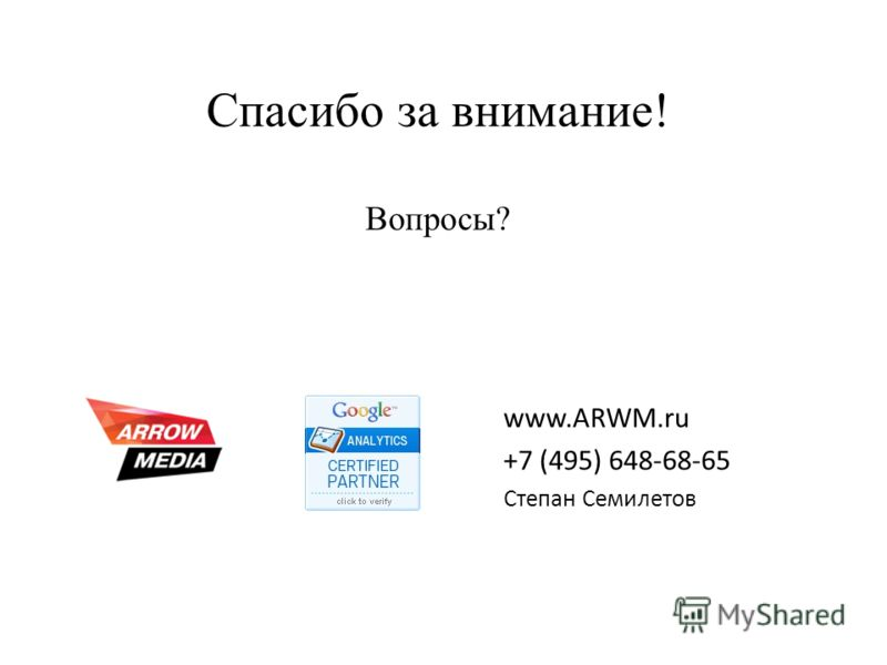 Спасибо за внимание! Вопросы? www.ARWM.ru +7 (495) 648-68-65 Степан Семилетов