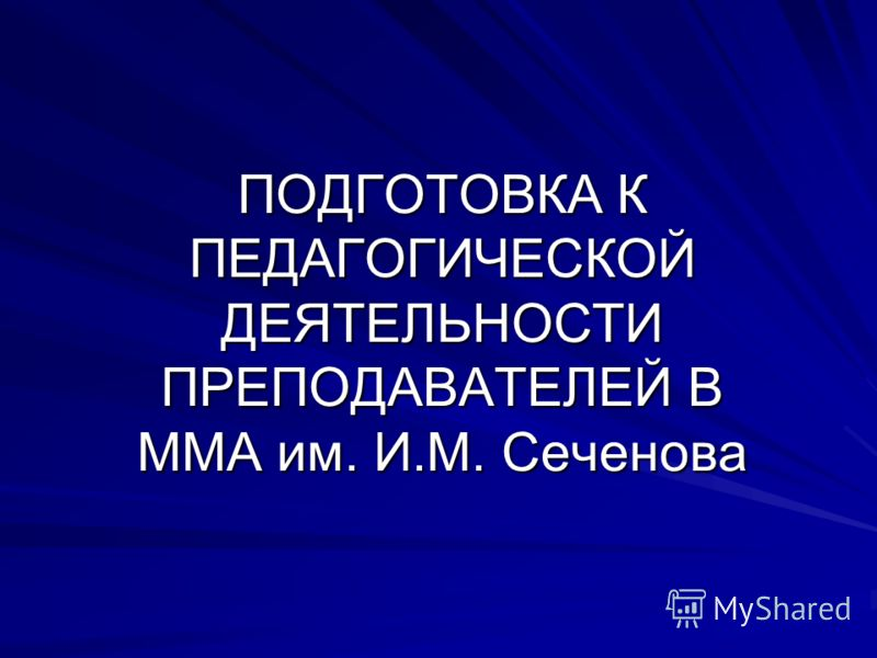 ПОДГОТОВКА К ПЕДАГОГИЧЕСКОЙ ДЕЯТЕЛЬНОСТИ ПРЕПОДАВАТЕЛЕЙ В ММА им. И.М. Сеченова