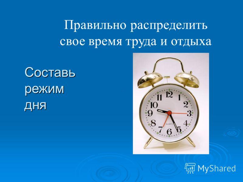 Правильно распределить свое время труда и отдыха Составьрежимдня