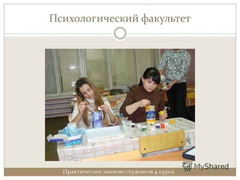 Психологический факультет Практическое занятие студентов 4 курса.